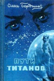 Пути титанов (худ. Г. Малаков)