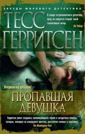 Пропавшая девушка - Иванов Игорь Владимирович