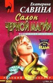 Салон черной магии - Савина Екатерина Ивановна