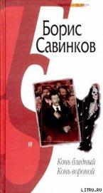 Конь бледный - Савинков Борис Викторович (В.Ропшин)