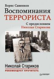 Воспоминания террориста - Савинков Борис Викторович (В.Ропшин)