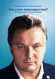 Книга Как стать авантюристом? Размышления миллионера - Автор Балашов Геннадий Викторович