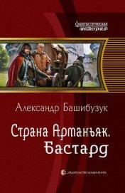 Бастард - Башибузук Александр