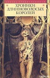 Хроники длинноволосых королей - Автор неизвестен