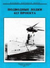 Подводные лодки 613 проекта