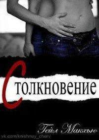 Столкновение (ЛП) - Макхью Гейл