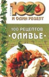Книга 100 рецептов «оливье» - Автор Сборник рецептов