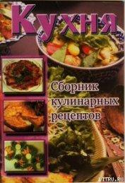 Книга Кухня. Сборник кулинарных рецептов - Автор Сборник рецептов