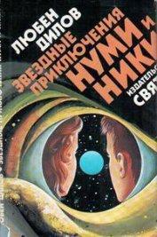 Звездные приключения Нуми и Ники. Книга 2 - Дилов Любен