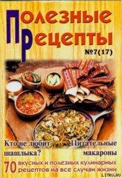 Книга  «Полезные рецепты», №7 (17) 2002 - Автор Сборник рецептов