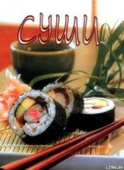 Книга Суши - Автор Сборник рецептов