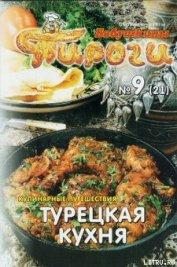 Книга Турецкая кухня - Автор Сборник рецептов