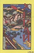 Серия книг Сказки и легенды народов мира