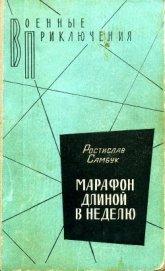 Марафон длиной в неделю - Самбук Ростислав Феодосьевич