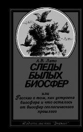 Следы былых биосфер, или Рассказ о том, как устроена биосфера и что осталось от биосфер геологическо - Лапо Андрей Витальевич