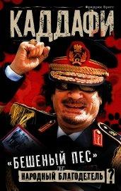 Каддафи. «Бешеный пес» или народный благодетель?