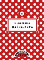 Майна-Вира - Дмитриева Валентина Генадьевна