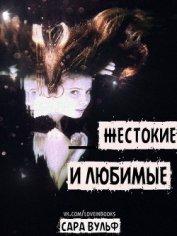 Жестокие и любимые (ЛП) - Вульф Сара