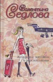 Женщина с зонтиком и перспективами - Седлова Валентина