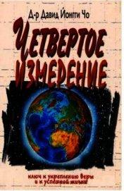 Книга Четвёртое измерение - Автор чо Йонгги Давид