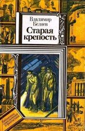 Старая крепость. Книга 3 - Беляев Владимир Павлович
