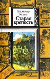 Старая крепость. Книга 1 - Беляев Владимир Павлович