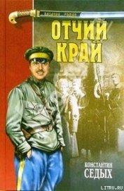 Отчий край - Седых Константин Федорович