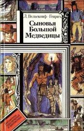 Сыновья Большой Медведицы. Книга 3 - Вельскопф-Генрих Лизелотта