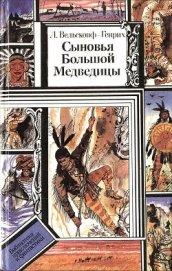 Сыновья Большой Медведицы. Книга 2 - Вельскопф-Генрих Лизелотта