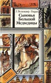 Сыновья Большой Медведицы. Книга 1 - Вельскопф-Генрих Лизелотта