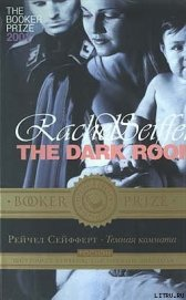 Темная комната - Сейфферт Рейчел