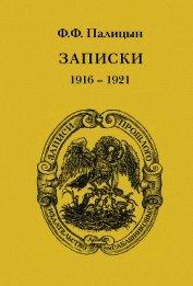 Записки. Том I. Северо-Западный фронт и Кавказ (1914 – 1916)