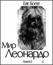 Мир Леонардо. Книга 2