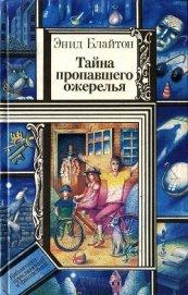Тайна пропавшего ожерелья (сборник) - Блайтон Энид