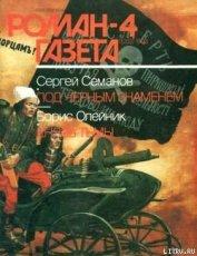 Книга Под черным знаменем - Автор Семанов Сергей Николаевич