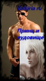 "Принц и чудовище (СИ) - ""Valkiria Ru"""