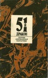 Пятьдесят первый дракон (сборник) - Аркин Алан