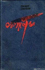 Две ситуации - Семенихин Геннадий Александрович