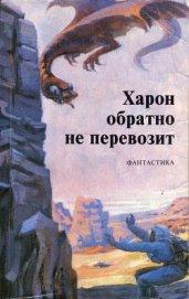 Харон обратно не перевозит (сборник) - Азимов Айзек