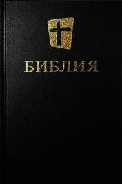 Библия. Новый русский перевод - Коллектив авторов