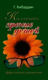 Книга Как сохранить зрение детей. Эффективные упражнения - Автор Кибардин Геннадий Михайлович