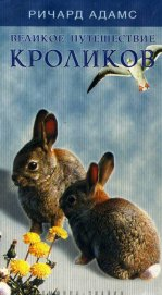 Великое путешествие кроликов - Адамс Ричард