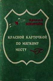 Книга Красной карточкой по мягкому месту - Автор Эпштейн Арнольд