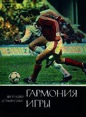 Книга Гармония игры - Автор Демьяненко Анатолий
