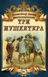 Три мушкетера (худ. В. Клименко) - Дюма Александр