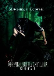 Обреченный на скитания 4 (СИ) - Мясищев Сергей Григорьевич