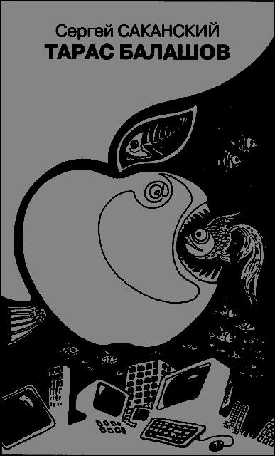 Искатель. 2013. выпуск №4 - taras.png