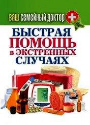 Быстрая помощь в экстренных ситуациях - Кашин Сергей Павлович