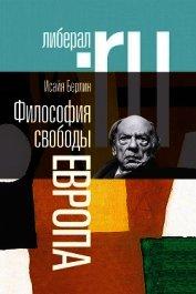 Философия свободы. Европа - Берлин Исайя