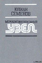 Межконтинентальный узел - Семенов Юлиан Семенович